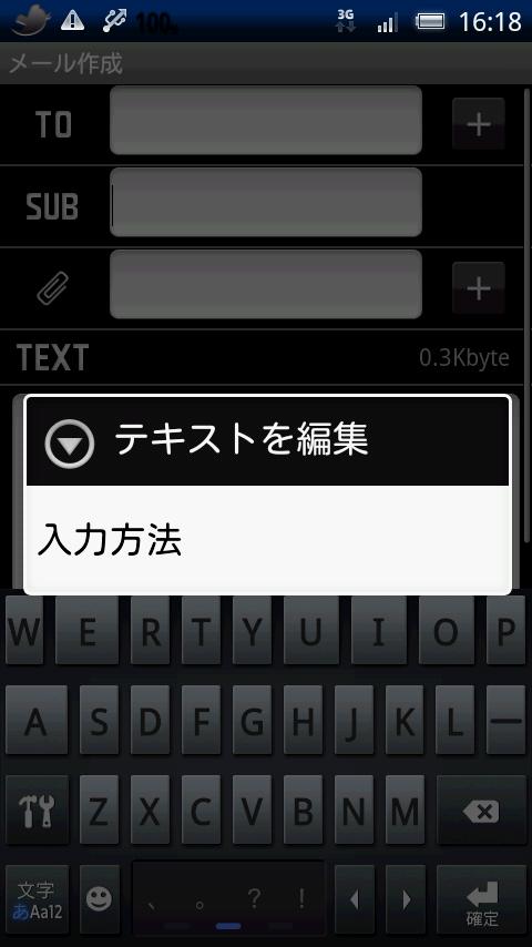 日本語入力2