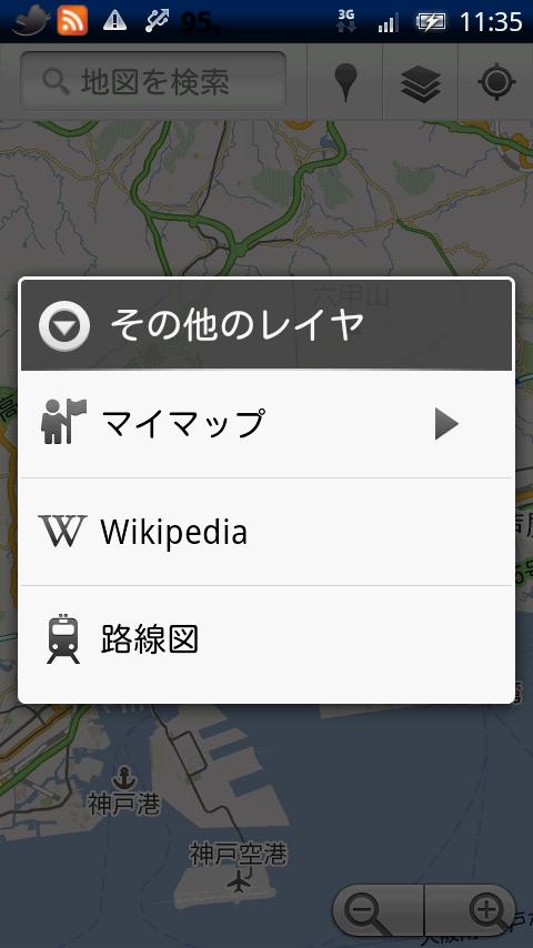 グーグルマップ3