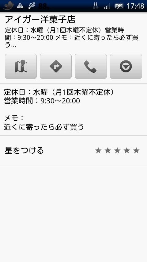 グーグルマップ6