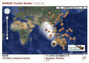 サンタ追跡
