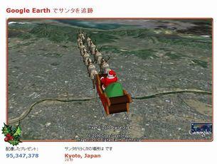 サンタ追跡2