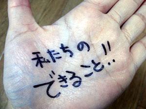 震災の支援としてできる7つのこと