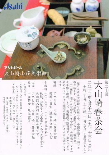大山崎春茶会 ポスター