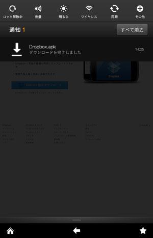 Kindle用dropbox インストール