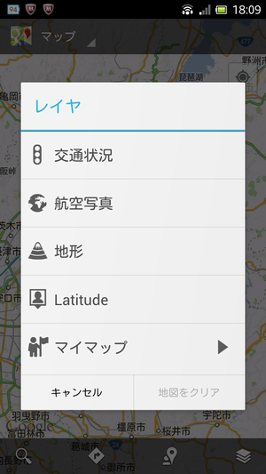 Googleマップ マイマップ