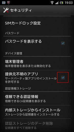 提供元不明アプリ